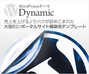 WordPressテーマ「Dynamic」